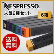 【正規品】ネスプレッソTOP6リストレット、アルペジオ、カプリチオ、ヴィヴァルト・ルンゴ、リニツィオ・ルンゴ、ヴォリュート・デカフェのセット。1本10カプセル×6本セット【送料無料】