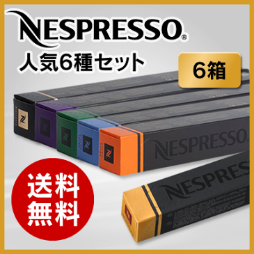 [あす楽]ネスプレッソ TOP6 6種各1本10カプセル X 6本セット