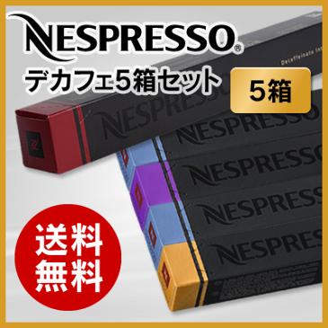 [あす楽]ネスプレッソ カプセル デカフェタイプ 4種類×10カプセル+10=50カプセル 【Nespresso Capsule DECAFE】【送料無料】DECAFE5【正規品】【ネスプレッソ専用グランクリュ通販】