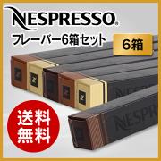【正規品】ネスプレッソフレーバーのセット。1本10カプセル×6本セット【送料無料】