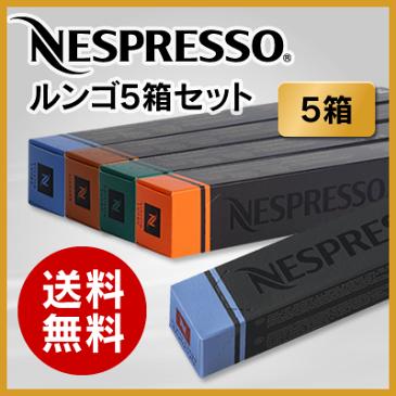 [あす楽]ネスプレッソ カプセル ルンゴタイプ 5種類×10カプセル=50カプセル 【Nespresso Capsule LUNGO】【送料無料】LUNGO5【正規品】【ネスプレッソ専用グランクリュ通販】【領収書発行可】