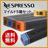 ネスプレッソ カプセル マイルドタイプ 5種類 X 10カプセル 合計50カプセル