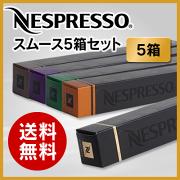 【正規品】ネスプレッソカプセルスムースタイプ5種類×10カプセル=50カプセル【NespressoCapsuleSMOOTH】【送料無料】SMOOTH5-1