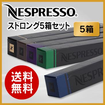 [あす楽]ネスプレッソ カプセル ストロングタイプ 5種類×10カプセル
