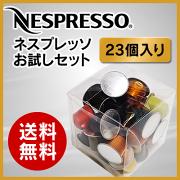 【正規品】ネスプレッソカプセル23種類23個【NespressoCapsule22種25個】【送料無料】
