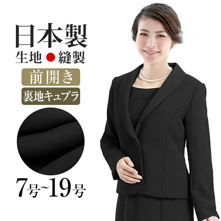 【30代・40代・50代のおしゃれなブラックフォーマル・喪服・礼服】当店のレディース(女性用・母・ママ)スーツはマタニティ(授乳・前開き・入園式・入学式・卒業式)対応。ワンピース/ロング/大きいサイズ【BS-7510】【あす楽対応】:ROSARY QUEEN【ロザリークイーン】