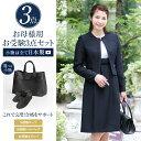 【合格3点セット】 お受験スーツ 日本製 スリッパ 収納袋 ママ 母 ...