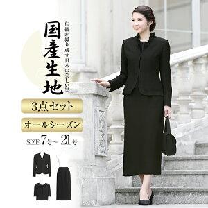 2f1f97d7537eb ブラックフォーマル レディース 喪服 礼服 日本製生地 ロング丈 大きいサイズ スカート 前開き アンサンブル