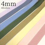 綿サテンリボン幅:約4mm〜5mmコットン素材のマットなサテンリボンです。カラー豊富な40色!