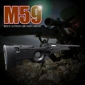 RSBOX 高性能スナイパーライフル エアコッキングガン L96バージョン M59エアガン