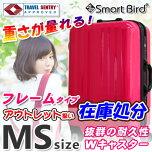 スーツケースMSサイズ1125