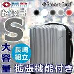 スーツケースSサイズ2040