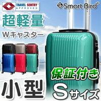 スーツケースSサイズ2314