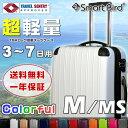 スーツケース M サイズ MS サイズ キャリーバッグ 中型 超軽量 ポリカーボン配合 容量拡張機能 TSAロック キャリーケース トランク キャリーバック 旅行バッグ 旅行かばん おしゃれ かわいい 70L 60L 送料無料 あす楽対応