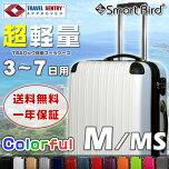 スーツケースMサイズ・MSサイズ5032