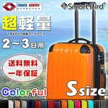 スーツケースSサイズ5032
