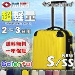 スーツケースSサイズ・新SSサイズ5032