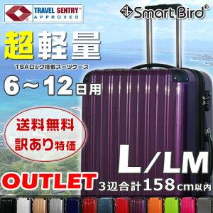 アウトレット 激安 キャリーバッグ LM サイズ 大型 超軽量 拡張ファスナー 大容量 約80L TSAロック 158cm以内 スーツケース キャリーケース キャリーバック 旅行用かばん 大型 スーツ ケース 訳