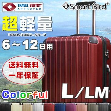 【全サイズ特別価格】 キャリーバッグ L サイズ LM サイズ スーツケース 大型 超軽量 ポリカーボン配合 大容量 容量拡張機能 TSAロック キャリーケース トランク キャリーバック 旅行バッグ 旅行かばん おしゃれ かわいい 90L超 送料無料 あす楽対応