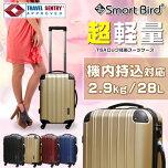 スーツケースSSサイズ5033