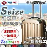 スーツケースSサイズ5780/3780