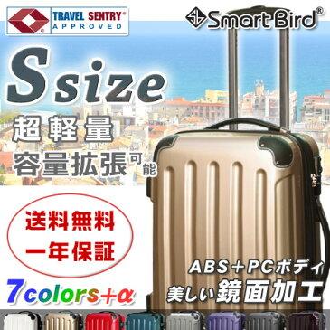 【キャンペーン価格】 スーツケース S サイズ キャリーバッグ 2日 - 3日 小型 超軽量 容量拡張機能 インナーフラット TSAロック キャリーケース トランク キャリーバック 旅行バッグ 旅行カバン おしゃれ かわいい 人気 送料無料 あす楽対応