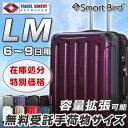 【在庫処分価格】 スーツケース LM サイズ 大型 無料受託手荷物サイズ 超軽量 拡張ファスナー ABS+PC 高品質ボディ 4輪 TSAロック キャリーバッグ キャリーケース トランク おしゃれ かわいい L サイズ ML 激安 送料無料 あす楽対応