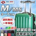 キャリーケース M サイズ スーツケース MS サイズ 中型 超軽量 ダブルファスナー インナーフラット 4輪 TSAロック 旅行用 キャリーバッグ 軽量 スーツケース トランクケース おしゃれ かわいい EXC 送料無料 あす楽対応
