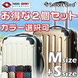 【お得な2個セット価格】 スーツケース M サイズ スーツケース S サイズ 2個セット 超軽量 拡張ファスナー 鏡面加工 4輪 TSAロック スーツケース キャリーバッグ キャリーケース 旅行用かばん 中型 小型 2サイズ セット 送料無料 あす楽対応