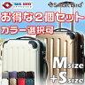 スーツケース M サイズ スーツケース S サイズ 2個セット 超軽量 拡張ファスナー 鏡面加工 4輪 TSAロック スーツケース キャリーバッグ キャリーケース 旅行用かばん 中型 小型 2サイズ セット 送料無料 あす楽対応