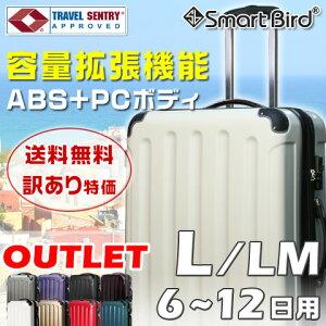 アウトレット 激安 キャリーバッグ LM サイズ 準大型 超軽量 大容量+拡張機能付き TSAロック 4輪 158cm以内 スーツケース キャリーケース キャリーバック おしゃれ かわいい L サイズ ML 訳あり