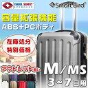【在庫処分価格】 超軽量 スーツケース 人気 キャリーバッグ M&MS...