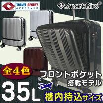 7218 フロントオープン型スーツケース