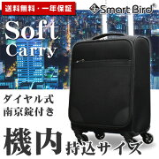 キャリーバッグ 持ち込み フロント オープン スーツケース キャリー ビジネス