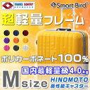 【決算処分SALE特価】 スーツケース 中型 M サイズ フレームタイ...