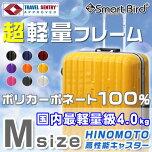 スーツケースMサイズ9046