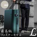 超軽量 スーツケース L サイズ 高級PC100%ボディ 大型 高品質...