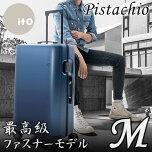 スーツケースMサイズPISTACHIO