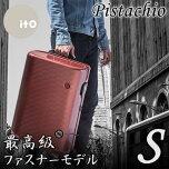 スーツケースSサイズPISTACHIO