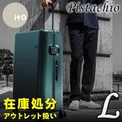 PISTACHIOシリーズ Lサイズ 在庫処分