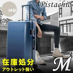 ITO PISTACHIOシリーズ