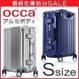 スーツケース 丈夫なアルミ合金製ボディ S サイズ 小型 アルミ製 高剛性 ダブルキャスター TSA対応 ダイヤルロック キャリーケース ハード キャリー トランク 旅行用 ビジネス用 OCCA おしゃれ かわいい 送料無料 あす楽対応