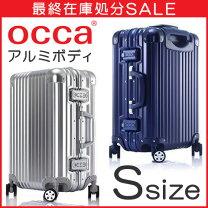 OCCA アルミ製スーツケース