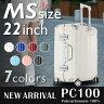 キャリーケース MS サイズ 高級PC100%ボディ セミ中型 高品質 フレームタイプ ダブルキャスター 計8輪 TSAダイヤルロック スーツケース キャリーケース キャリーバッグ ハードキャリー スーツ ケース 送料無料 あす楽対応