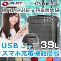 U5000 スマホ充電機能搭載スーツケース