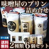 函館産「味噌屋のプリンセット」味噌プリン・カスタードプリン6個セット(送料無料)