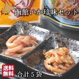 いか塩辛醤油漬(山わさび入り)セット塩辛3個×醤油漬2個(送料込)-函館丸心