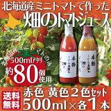 ミニトマトジュース北海道産500ml×2本セット(赤黄各×1本)アイコミニトマト農園直送産直フルーツカラートマト赤黄ギフトお祝いお返し贈り物プレゼントお土産