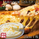 北海道 ピザ こだわり チーズ 23cm 1枚 北海道産 ナ