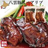 八雲産豚スペアリブ骨つき(250g×2袋)豚肉北海道ハーベスター八雲函館パーティーご当地送料無料